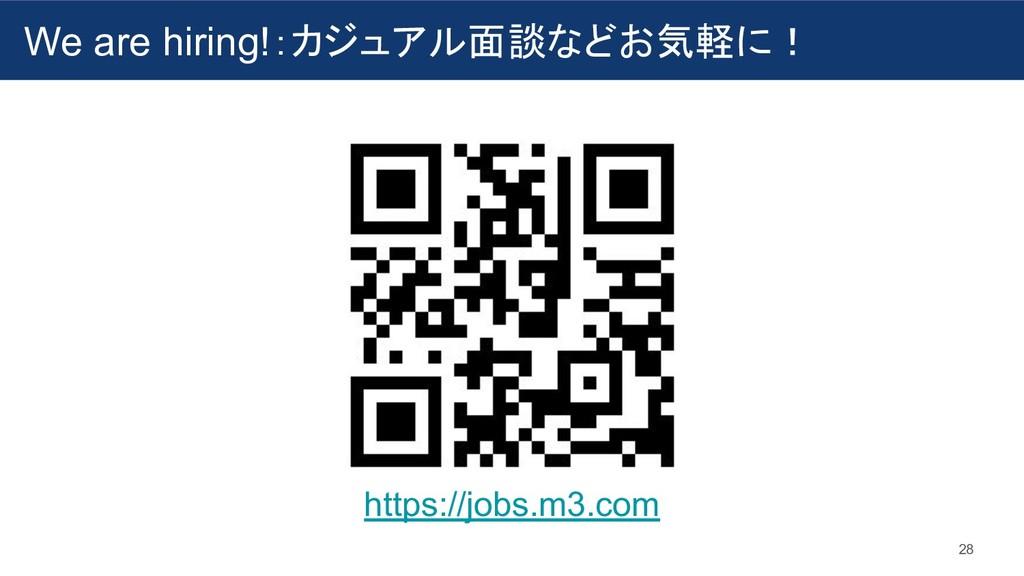28 We are hiring!:カジュアル面談などお気軽に! https://jobs.m...