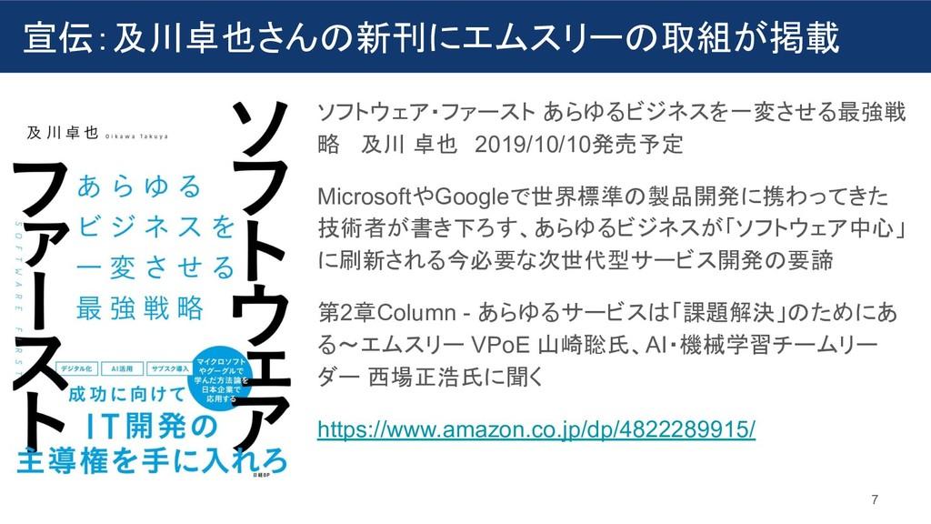 7 宣伝:及川卓也さんの新刊にエムスリーの取組が掲載 ソフトウェア・ファースト あらゆるビジネ...