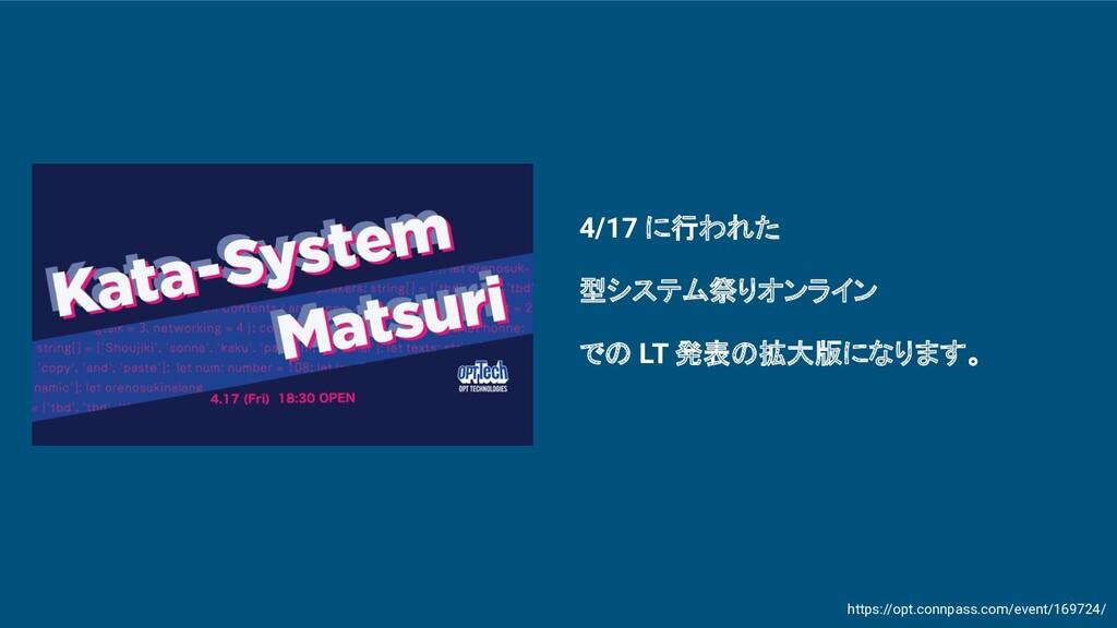 4/17 に行われた 型システム祭りオンライン での LT 発表の拡大版になります。 http...