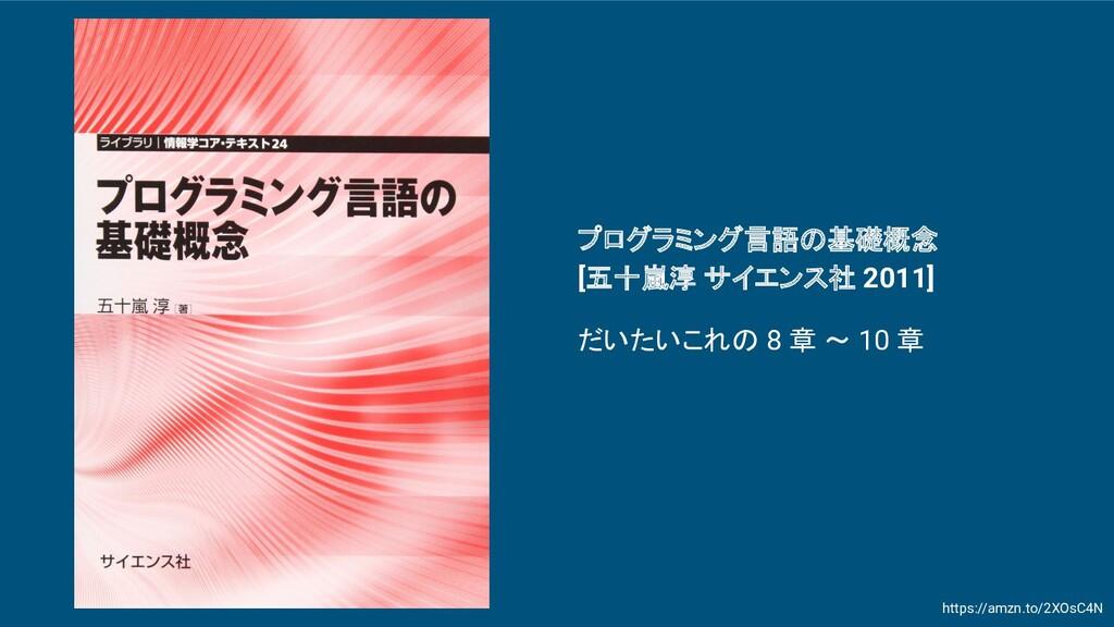 プログラミング言語の基礎概念 [五十嵐淳 サイエンス社 2011] だいたいこれの 8 章 〜...