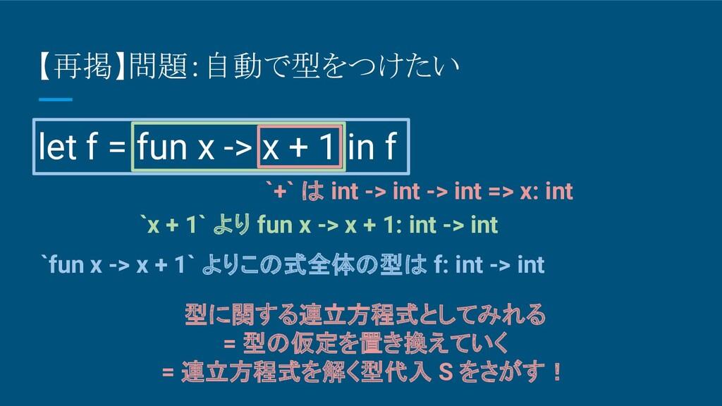 【再掲】問題:自動で型をつけたい let f = fun x -> x + 1 in f `+...