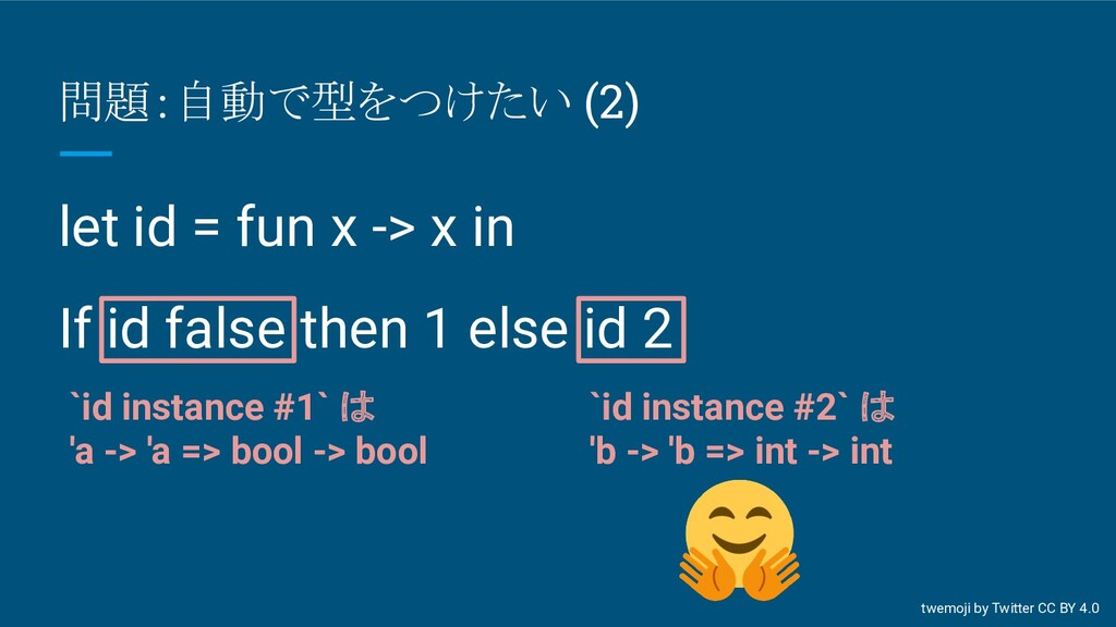問題:自動で型をつけたい (2) let id = fun x -> x in If id f...