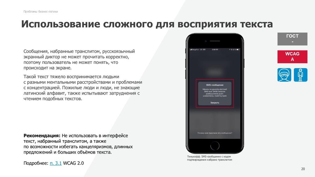 Сообщения, набранные транслитом, русскоязычный ...