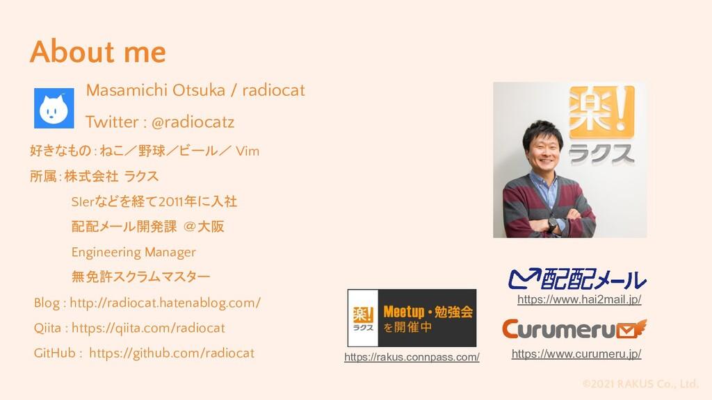 ©2021 RAKUS Co., Ltd. About me Masamichi Otsuka...