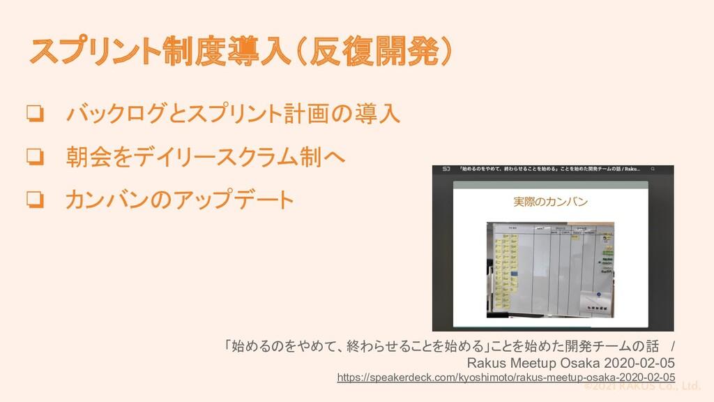 ©2021 RAKUS Co., Ltd. スプリント制度導入(反復開発) ❏ バックログとス...