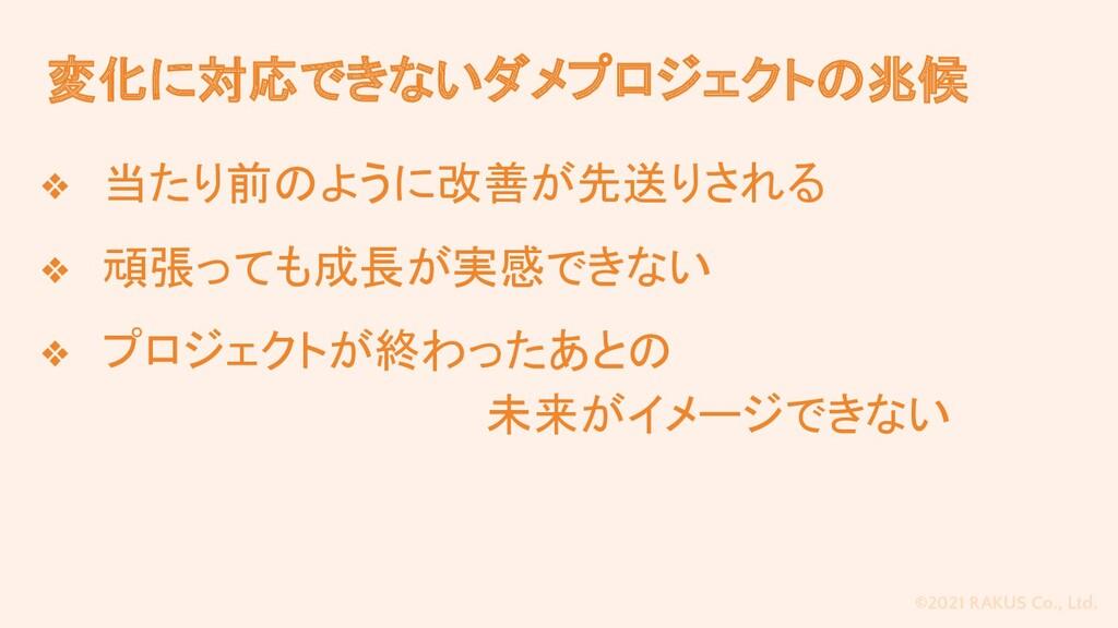 ©2021 RAKUS Co., Ltd. 変化に対応できないダメプロジェクトの兆候 ❖ 当た...