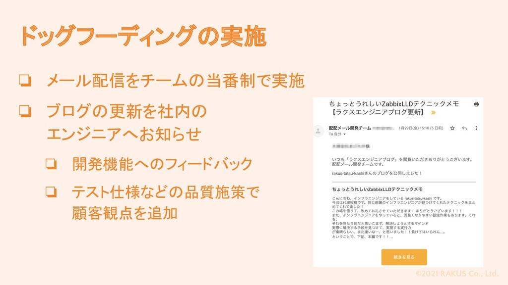 ©2021 RAKUS Co., Ltd. ドッグフーディングの実施 ❏ メール配信をチームの...