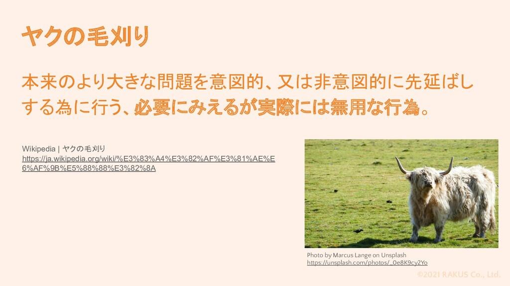 ©2021 RAKUS Co., Ltd. ヤクの毛刈り 本来のより大きな問題を意図的、又は非...