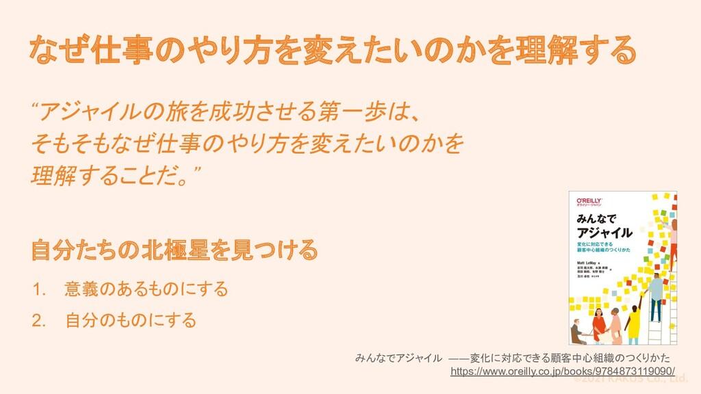 "©2021 RAKUS Co., Ltd. なぜ仕事のやり方を変えたいのかを理解する ""アジャ..."