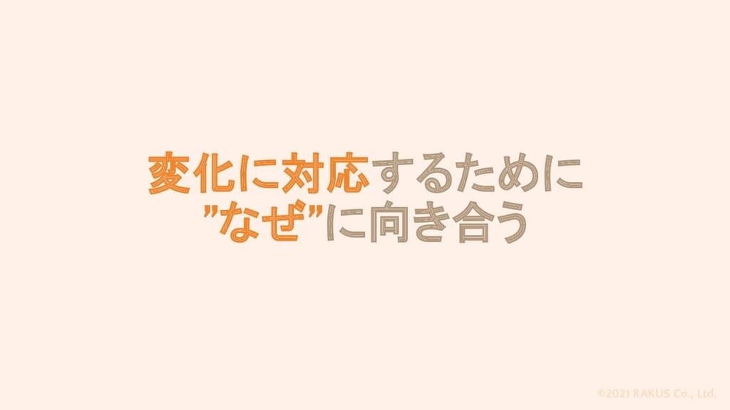 """©2021 RAKUS Co., Ltd. 変化に対応するために """"なぜ""""に向き合う"""