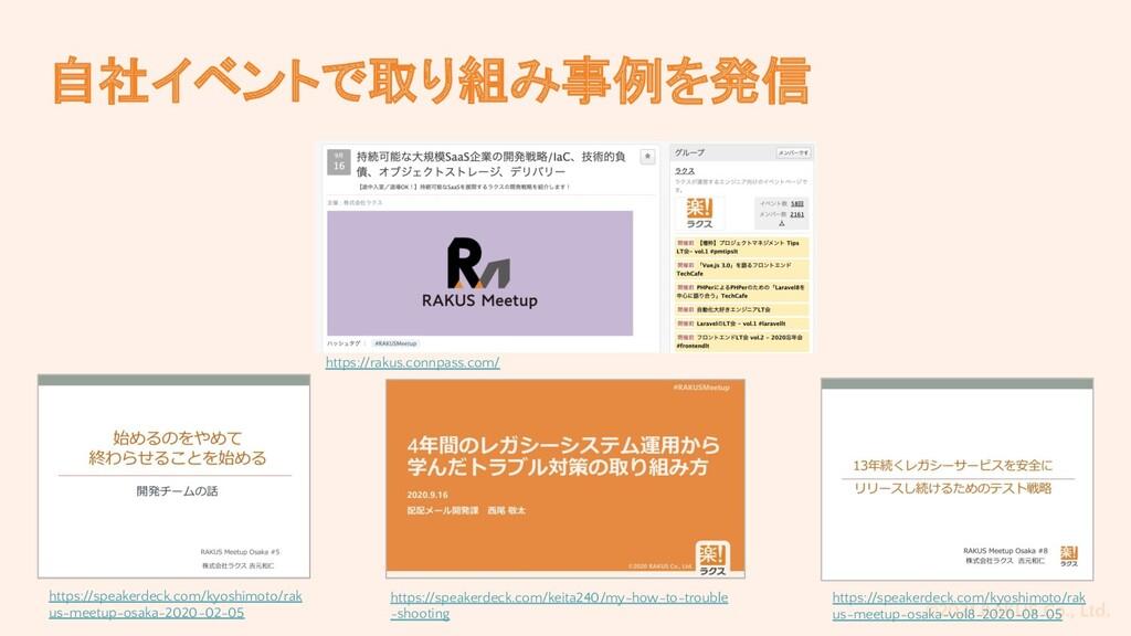 ©2021 RAKUS Co., Ltd. 自社イベントで取り組み事例を発信 https://...