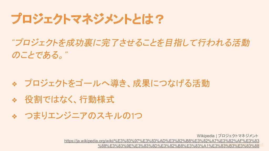 "©2021 RAKUS Co., Ltd. プロジェクトマネジメントとは? ""プロジェクトを成..."