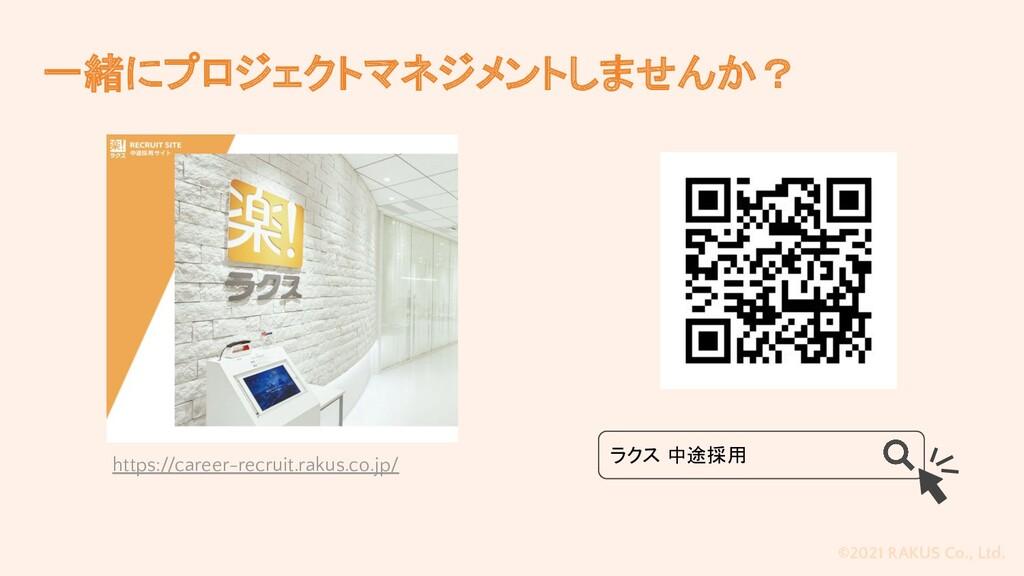 ©2021 RAKUS Co., Ltd. 一緒にプロジェクトマネジメントしませんか? htt...