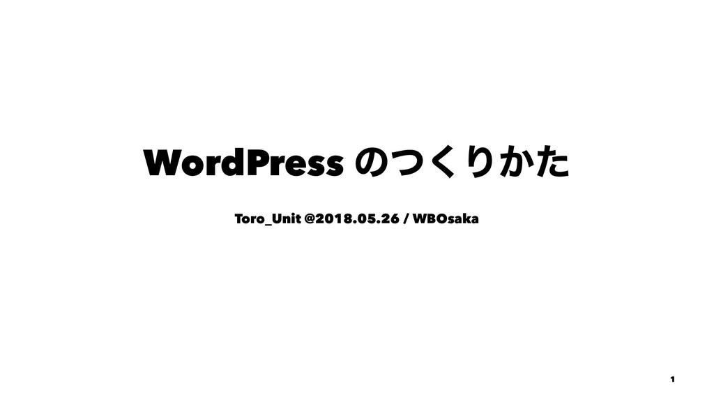 WordPress ͷͭ͘Γ͔ͨ Toro_Unit @2018.05.26 / WBOsak...