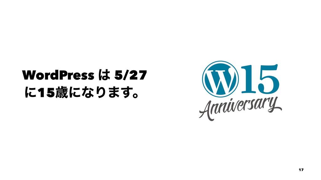 WordPress  5/27 ʹ15ࡀʹͳΓ·͢ɻ 17