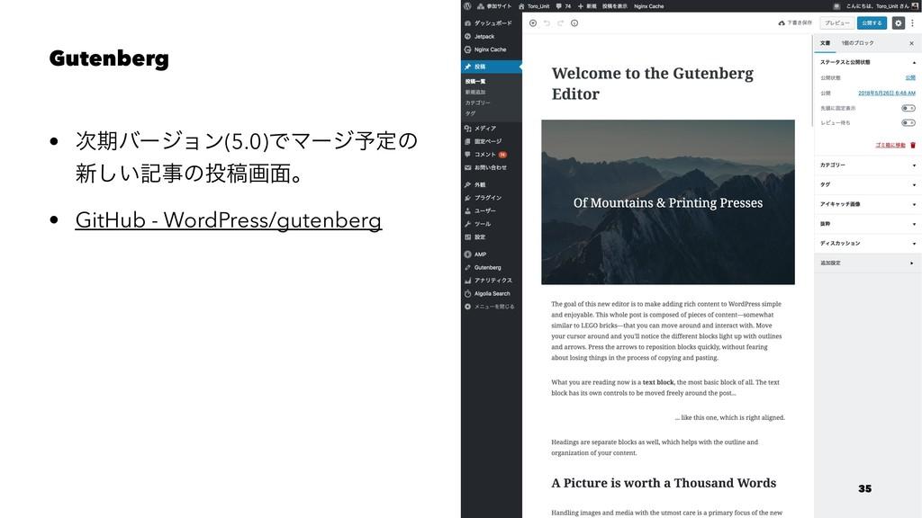 Gutenberg • ظόʔδϣϯ(5.0)ͰϚʔδ༧ఆͷ ৽͍͠هͷߘը໘ɻ • G...