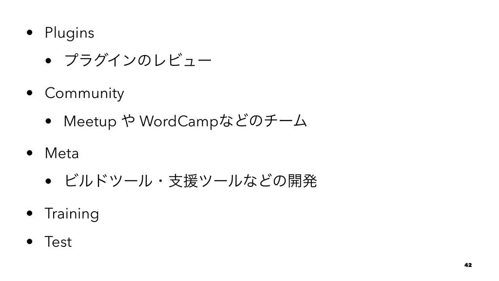 • Plugins • ϓϥάΠϯͷϨϏϡʔ • Community • Meetup  W...