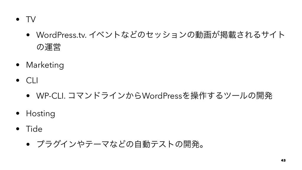 • TV • WordPress.tv. ΠϕϯτͳͲͷηογϣϯͷಈը͕ܝࡌ͞ΕΔαΠτ ͷ...