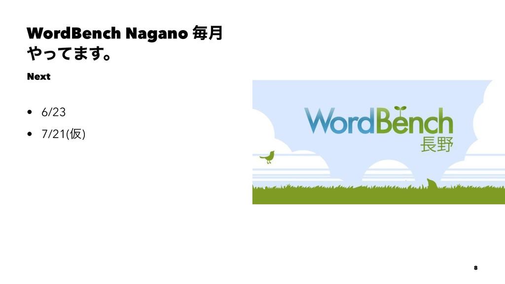 WordBench Nagano ຖ݄ ͬͯ·͢ɻ Next • 6/23 • 7/21(Ծ...