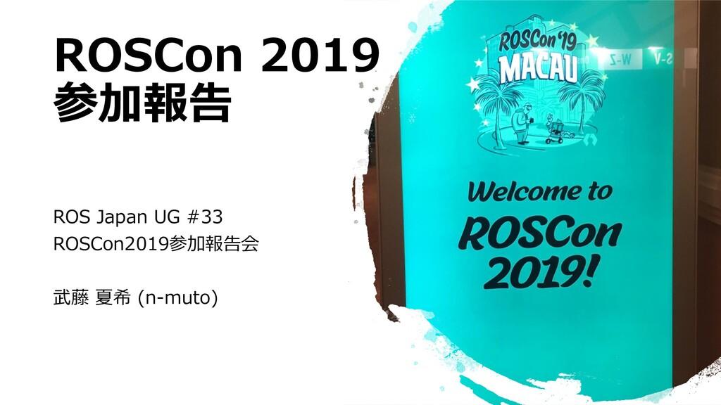 ROSCon 2019 参加報告 ROS Japan UG #33 ROSCon2019参加報...