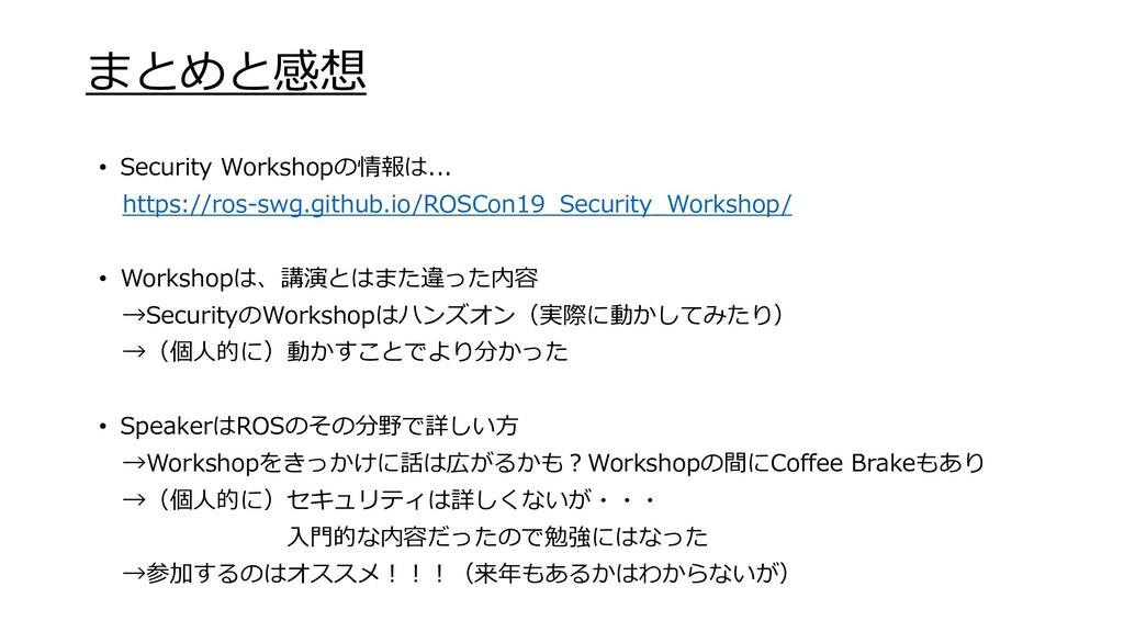 まとめと感想 • Security Workshopの情報は... https://ros-s...