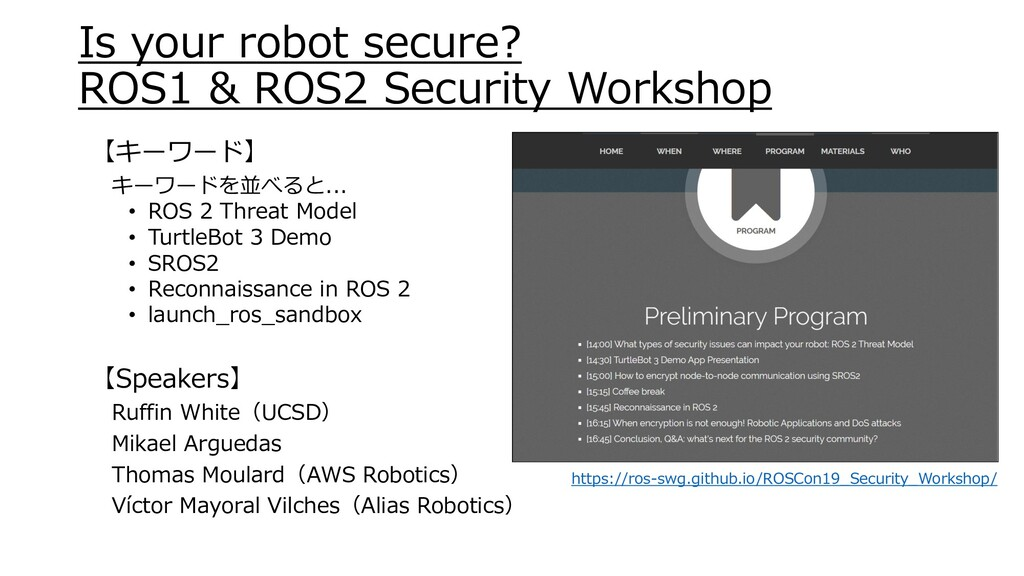 Is your robot secure? ROS1 & ROS2 Security Work...