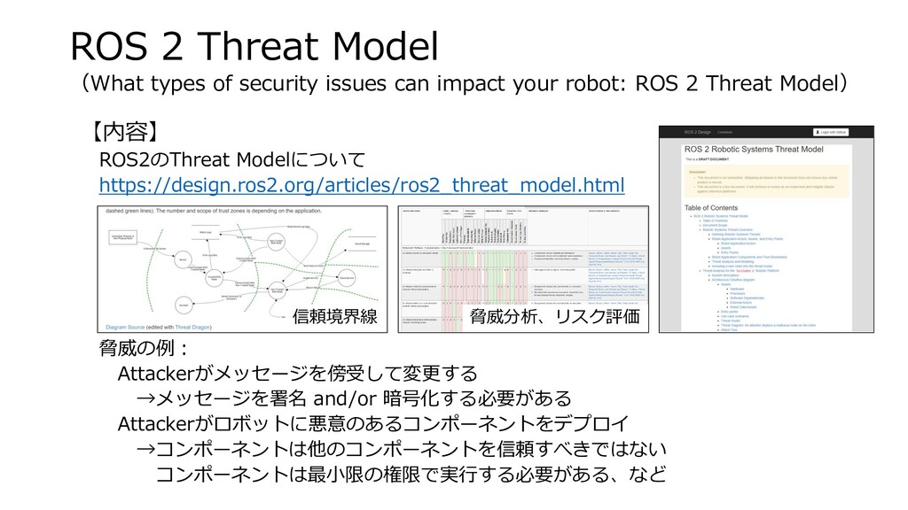 ROS 2 Threat Model (What types of security issu...