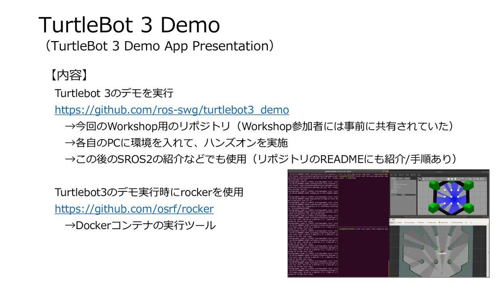TurtleBot 3 Demo (TurtleBot 3 Demo App Presenta...