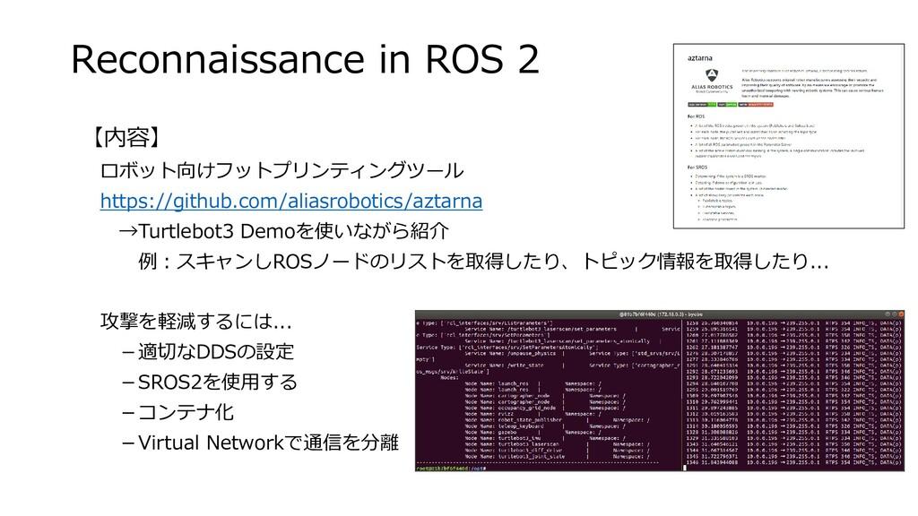 Reconnaissance in ROS 2 【内容】 ロボット向けフットプリンティングツー...