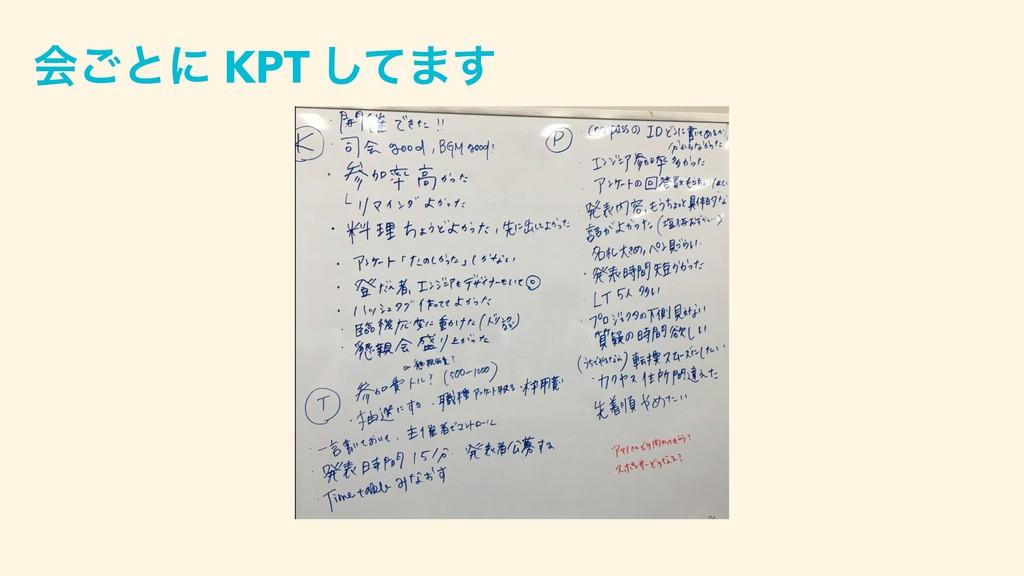 ձ͝ͱʹ KPT ͯ͠·͢