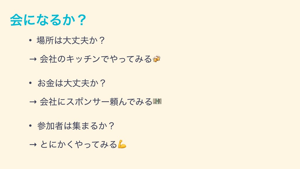 ձʹͳΔ͔ʁ • ॴେৎ͔ʁ → ձࣾͷΩονϯͰͬͯΈΔ • ͓ۚେৎ͔ʁ → ...