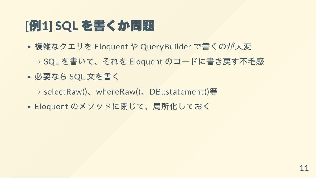 [ 例1] SQL を書くか問題 複雑なクエリを Eloquent や QueryBuilde...
