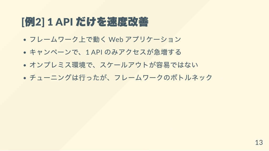 [ 例2] 1 API だけを速度改善 フレームワーク上で動く Web アプリケーション キャ...