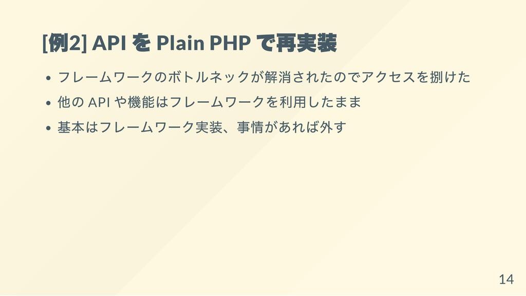 [ 例2] API を Plain PHP で再実装 フレームワークのボトルネックが解消された...