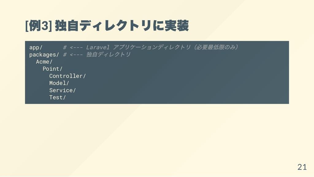 [ 例3] 独自ディレクトリに実装 app/ # <--- Laravel アプリケーションデ...