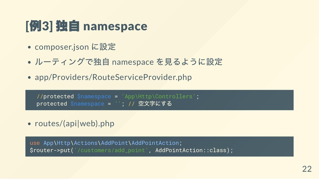 [ 例3] 独自 namespace composer.json に設定 ルーティングで独自 ...