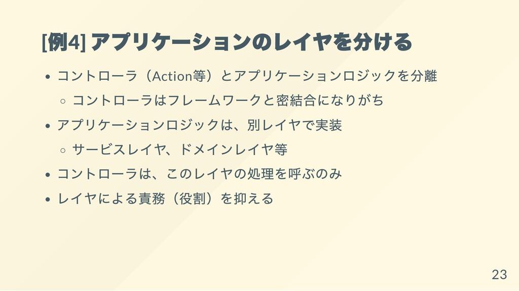 [ 例4] アプリケーションのレイヤを分ける コントローラ(Action 等)とアプリケーショ...