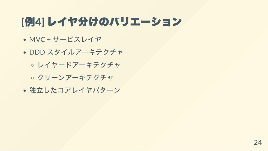 [ 例4] レイヤ分けのバリエーション MVC + サービスレイヤ DDD スタイルアーキテク...