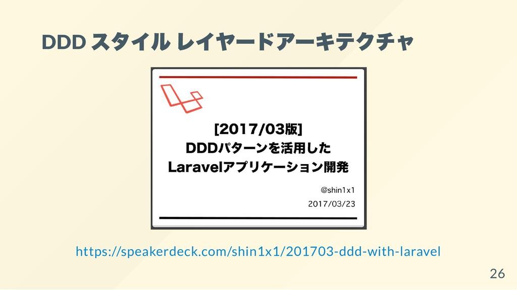 DDD スタイル レイヤードアーキテクチャ https://speakerdeck.com/s...