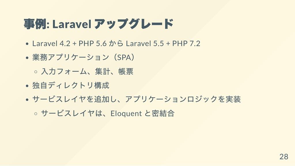 事例: Laravel アップグレード Laravel 4.2 + PHP 5.6 から La...
