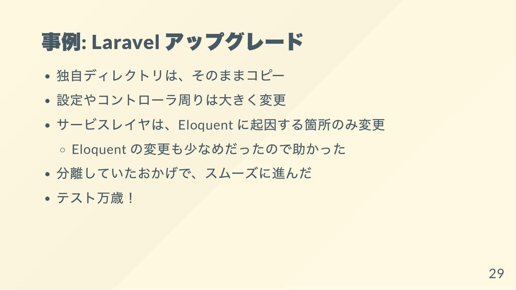 事例: Laravel アップグレード 独自ディレクトリは、そのままコピー 設定やコントローラ...