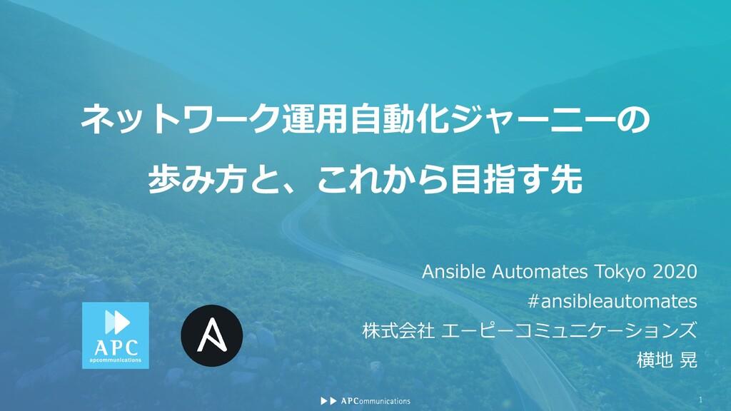 ネットワーク運用自動化ジャーニーの 歩み方と、これから目指す先 Ansible Automat...