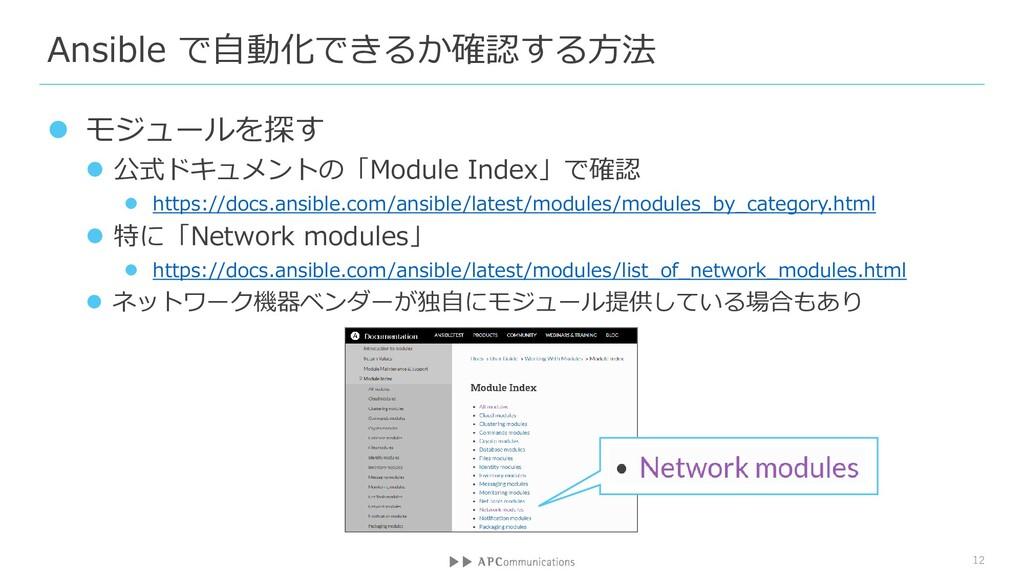Ansible で自動化できるか確認する方法  モジュールを探す  公式ドキュメントの「M...