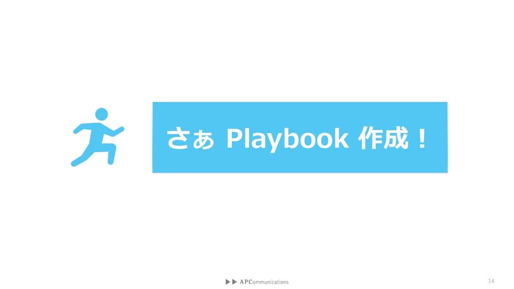 さぁ Playbook 作成! 14
