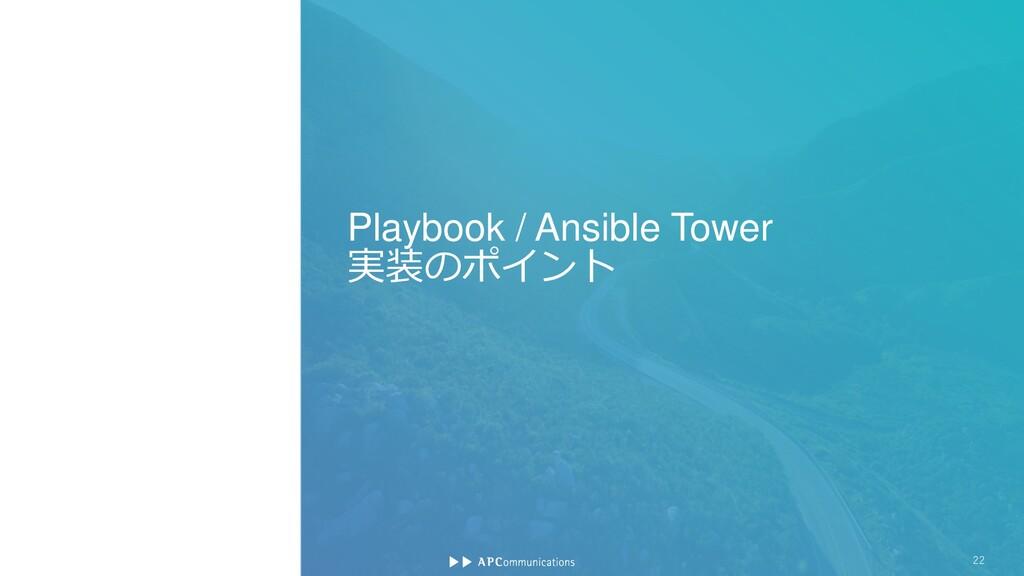 Playbook / Ansible Tower 実装のポイント 22