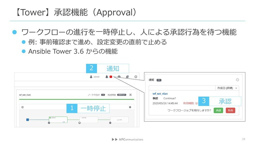 【Tower】承認機能(Approval)  ワークフローの進行を一時停止し、人による承認行...