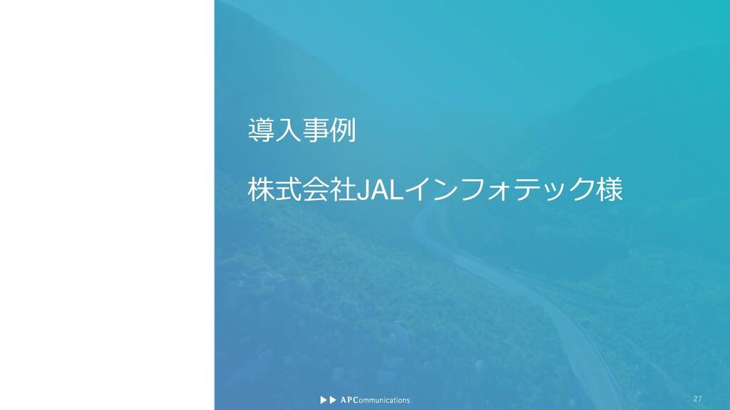 導入事例 株式会社JALインフォテック様 27