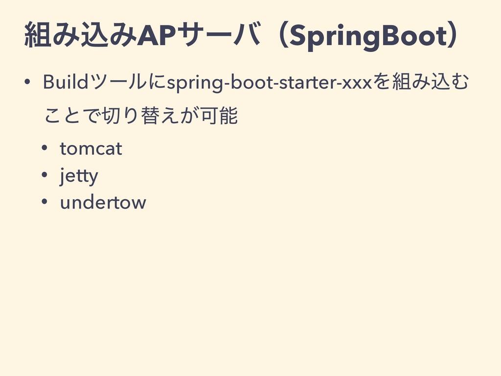 ΈࠐΈAPαʔόʢSpringBootʣ • Buildπʔϧʹspring-boot-st...