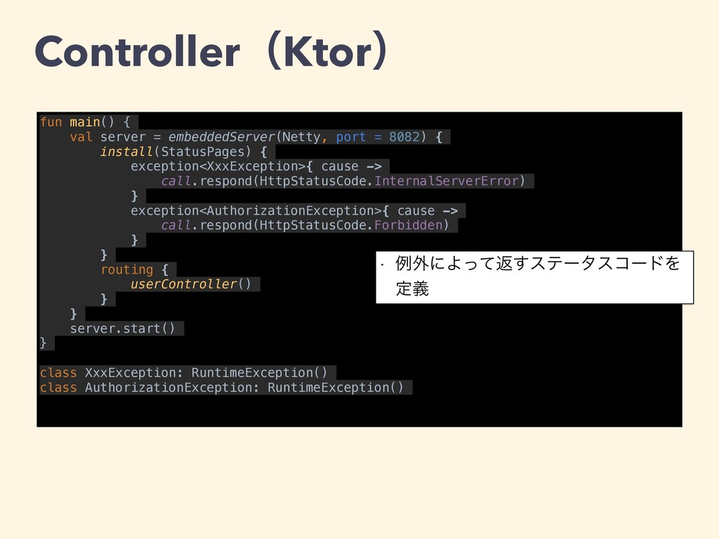 ControllerʢKtorʣ fun main() { val server = embe...