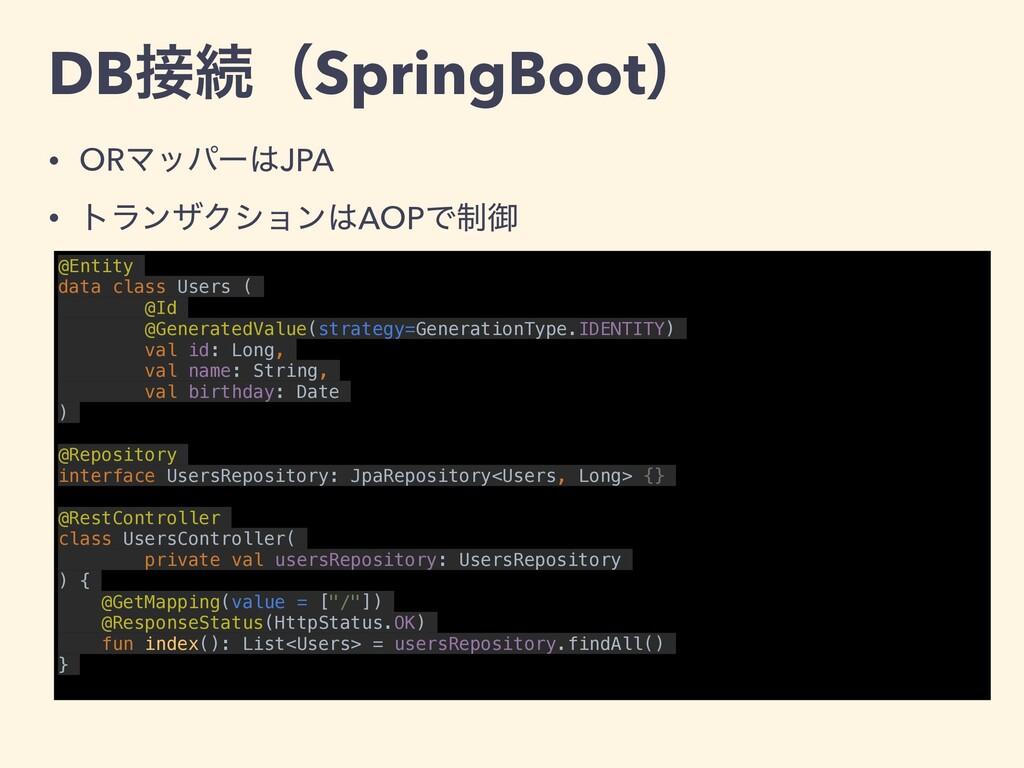DBଓʢSpringBootʣ @Entity data class Users ( @Id...